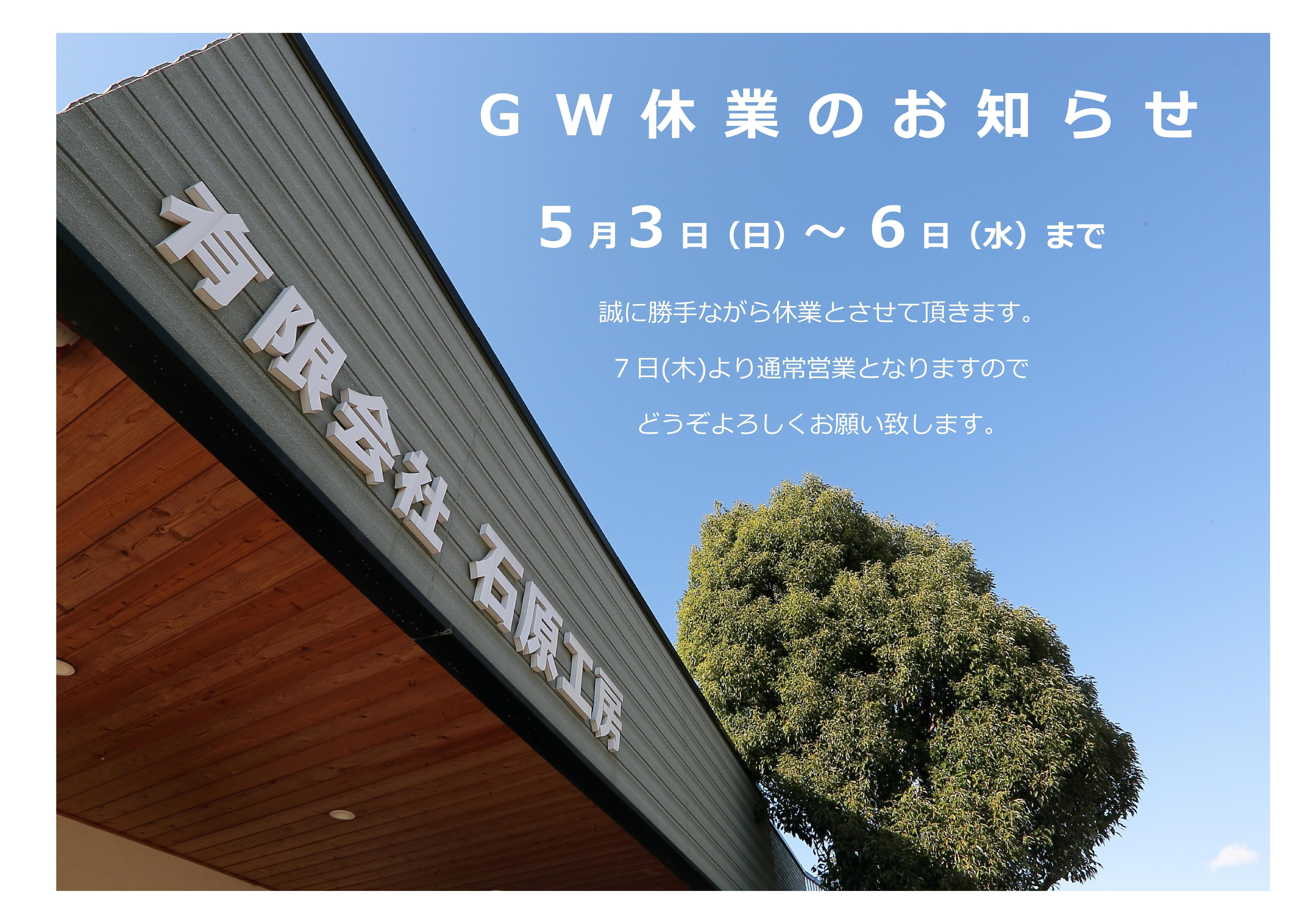 Microsoft Word - GW休業2020.jpg