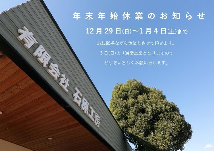年末年始休業のお知らせ1.jpg